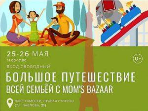 Mom's Bazaar Каменки Красноярск 25-26 мая