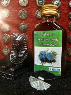 Натуральное масло черного тмина