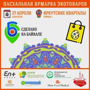 Ярмарка 17 апреля